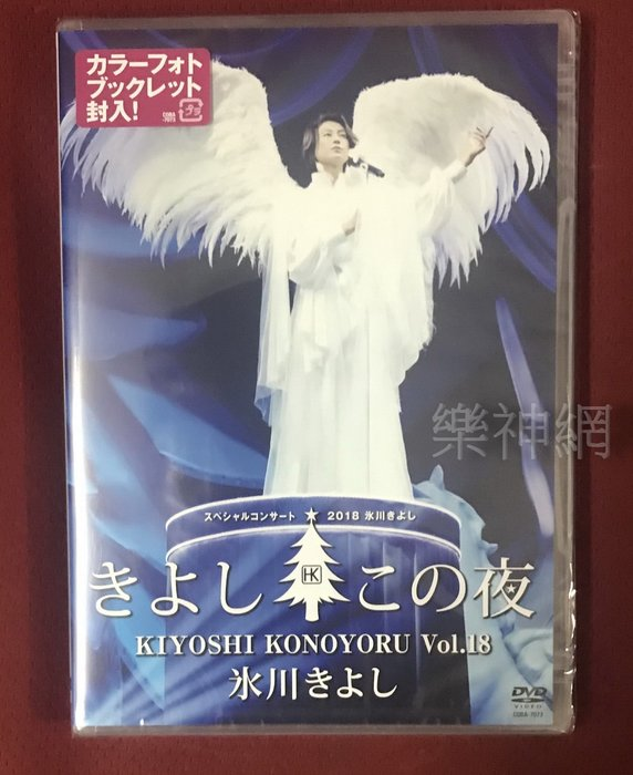 冰川清Kiyoshi Hikawa冰川清之夜 第18集 Special Concert 2018 Vol.18日版DVD