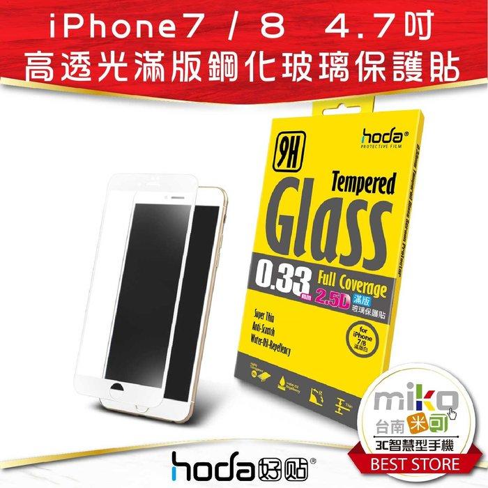 高雄【MIKO米可手機館】Hoda APPLE iPhone 7/8 2.5D亮面滿版9H鋼化玻璃保護貼
