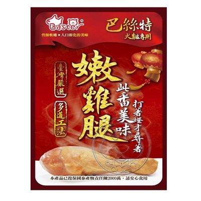 【🐱🐶培菓寵物48H出貨🐰🐹】巴絲特》鮮嫩超美味蒸雞腿-75g*10支(骨頭也可以食用) 特價349元自取不打折