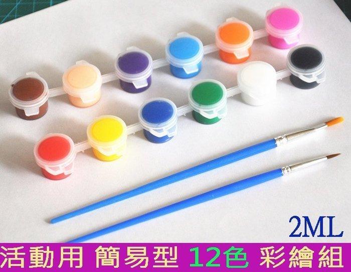 ♥粉紅豬的店♥著色 繪畫 活動 簡易型 水彩 顏料 水彩筆 兒童 攜帶方便 2ML 12色彩繪組 露營 聚會彩繪用-現貨