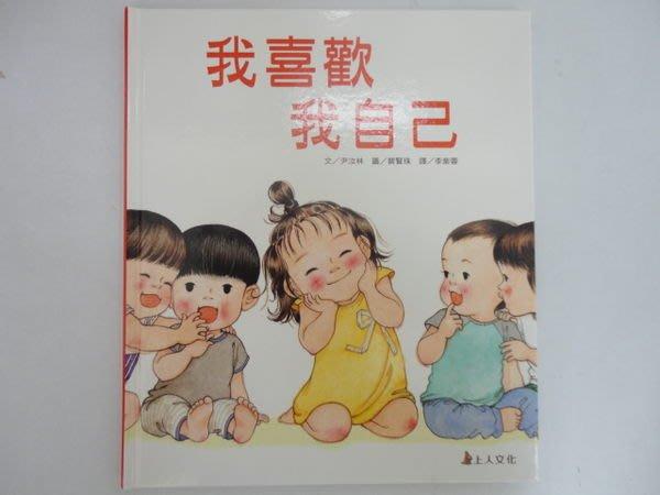 比價網~上人文化優良繪本【我喜歡我自己】孩子和花兒一樣單純美麗~櫃位9570