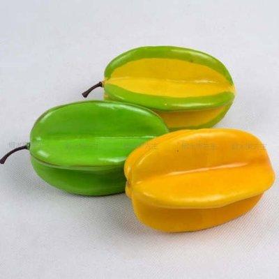 [MOLD-D012]仿真水果蔬菜模型室內外工程展示櫃裝飾品 泡沫水果 仿真楊桃