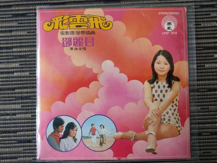 鄧麗君 彩雲飛 7吋黑膠 LP EP (非復刻), 非常稀有 (非 蔡琴 姜育恆)