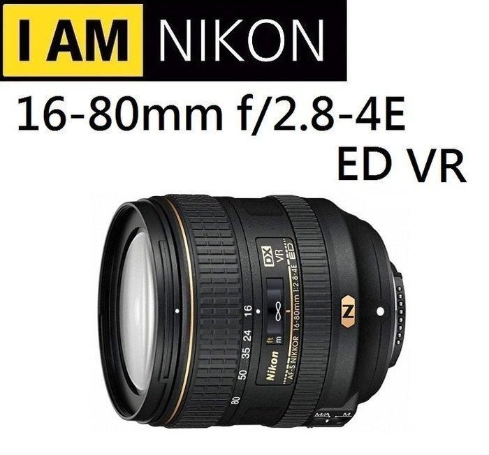 ((名揚數位)) NIKON AF-S DX NIKKOR 16-80mm f2.8-4E ED VR 公司貨 一年保~