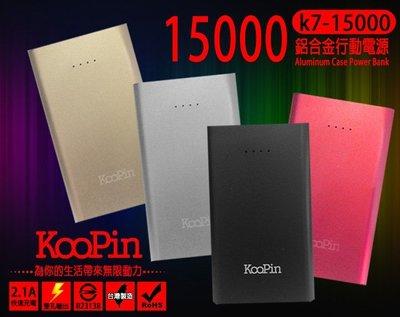 *BSMI* KooPin k7 15000 行動電源/移動電源/雙USB 快速充電/輸出 2.1A/LED電量顯示