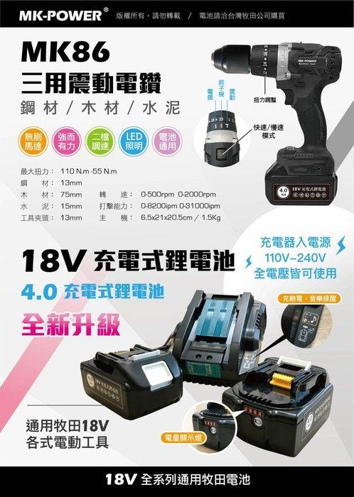 WIN五金 MK-POWER 18V無刷充電式起子震動電鑽 MK-86 兩電一充 起子機 電鑽 震動 三用電鑽 電動工具