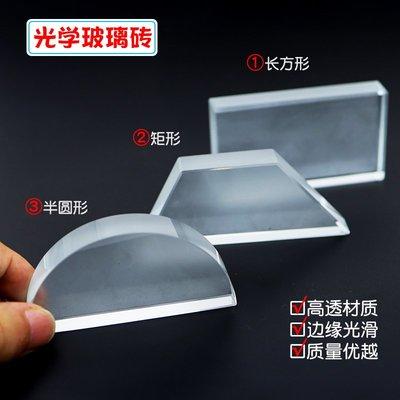 #爆款#透明玻璃磚光學玻璃初中物理透鏡梯形半圓形矩形長方形實驗用品教學儀器加厚一面磨砂單面教學儀器#科學#教具
