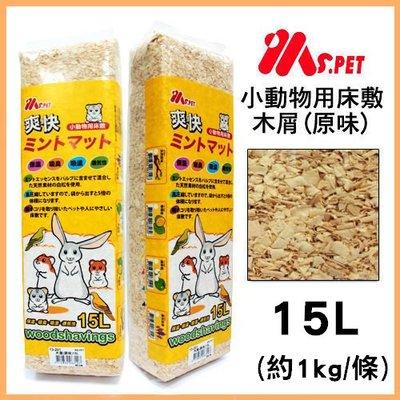 *COCO*台製MS.PET爽快天然原味木屑15L(約1kg)小動物用床敷墊料/適合兔子、寵物鼠、鳥類、爬蟲、昆蟲等