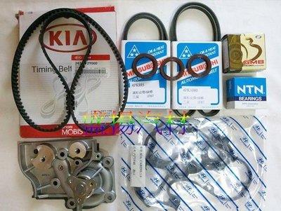 盛揚 KIA CARENS 1.8 正時皮帶/調整+固定惰輪/水泵浦/發電機皮帶/冷氣+1動力皮帶/時規油封/偏心油封