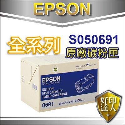 【好印達人】EPSON S050691 原廠碳粉匣 適用:M300D/M300DN/MX300DNF