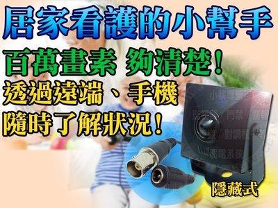 小蔡監視器材-HD 高清百萬隱藏式攝影機硬碟錄放影主機門禁考勤紅外線