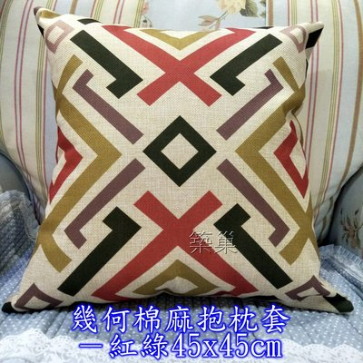 *幾何棉麻抱枕套-紅綠 45x45*築巢 傢飾(傢俱/家具)窗簾 精品 禮品*下標前請先詢問是否有現貨。