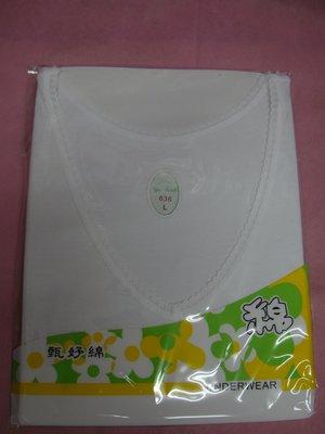*美之小舖*【甄妤綿】 製 #636棉質透氣舒適女性長版短袖內衣 ( L . XL ) 【 100元】請把握機會唷