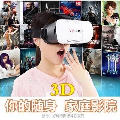 【東京數位】全新  手機配件 VR 眼鏡 頭盔 頭戴鬆緊帶/立體3D影片/左右分屏/3D遊戲電玩虛擬實境VIVE 參考