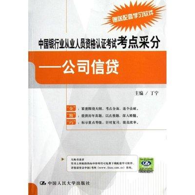 中國銀行業從業人員資格認證考試考點采分·公司信貸 中國人民大學出版社 正版書籍 旗艦店文軒官網 會計 會計經管、勵志