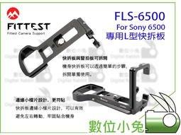 數位小兔【Fittest FLS-6500 Sony A6500 L型快拆板】手柄 豎拍板 Arca 底座 握把 手把