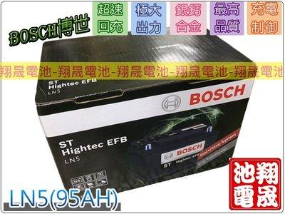 彰化員林翔晟電池-全新博世BOSCH汽車電池LN5 (95Ah)/EFB /60038 60044安裝工資另計