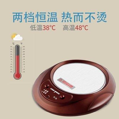 恒溫加熱杯墊 保溫墊恒溫底座恒溫寶 暖奶 熱牛奶器·全館免運3C旗艦店