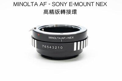 【廖琪琪昭和相機舖】MINOLTA AF MA SONY A - SONY E-MOUNT NEX 高精版 轉接環