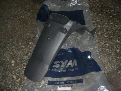 SYM 三陽 原廠 高手100-後牌板 / 後擋泥板
