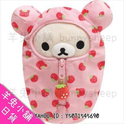 【日本懶懶熊拉拉熊15週年紀念 牛奶熊草莓雙面睡袋絨毛玩偶S】Z20340 羊兔小舖 日貨 日本代購 禮物 玩具 布偶