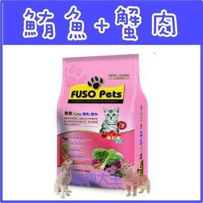 **貓狗大王**刷卡賣場 FUSO 福壽 貓飼料 有三種口味可挑唷-- 9.07KG----蟹肉