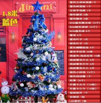 1.8米豪華精裝韓版裝飾聖誕樹套餐 韓式款藍色裝飾聖誕禮品 客廳 臥室 餐廳 店面裝飾Lc_684