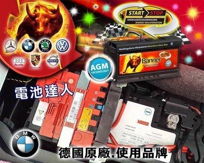 【電池達人】歐洲紅牛 起停 汽車電池 ...