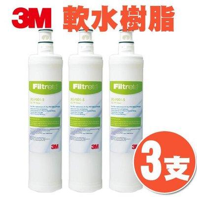 (量販3支) 3M 3RF-F001-5 前置樹脂軟水濾心 3M SQC 快捷式 前置 淨水器系列