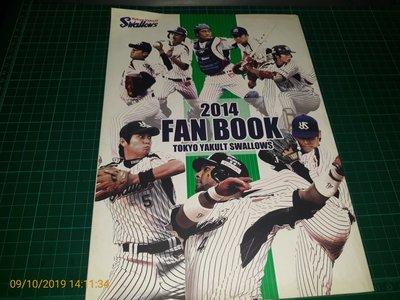 《2014 FAN BOOK TOKYO YAKULT SWALLOWS 》球星介紹【CS超聖文化讚】