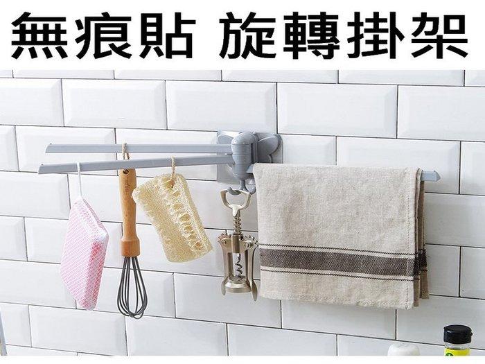 旋轉掛架 浴室 廚房 無痕黏貼 毛巾架 曬衣架