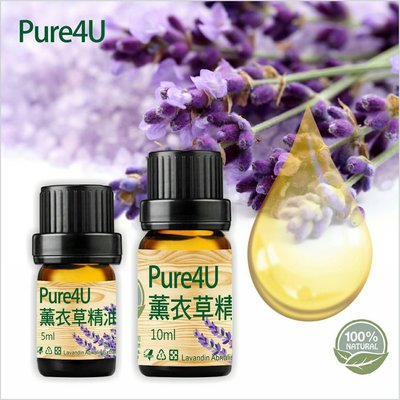 [Pure4] 天然植物精油 薰衣草精油