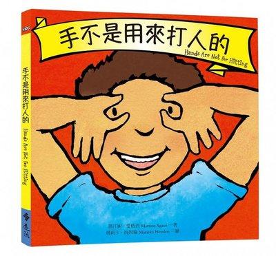 繪本館~遠流文化~手不是用來打人的.腳不是用來踢人的.說話不應該傷人(共3冊)◎美國最受歡迎的成長童書◎