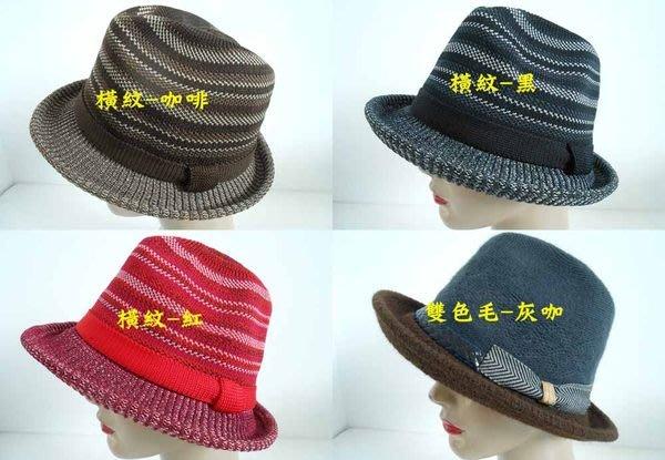 //阿寄帽舖//針織 橫紋  雙色毛料 紳士帽 !!