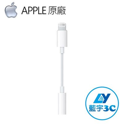 【藍宇3C】Apple Lightning 8 pin to 3.5mm音源轉接頭
