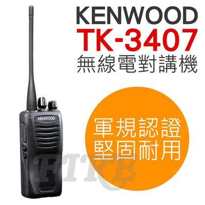 《光華車神無線電》KENWOOD TK-3407 無線電對講機 軍規 操作簡單 堅固耐用 握感舒適 TK3407