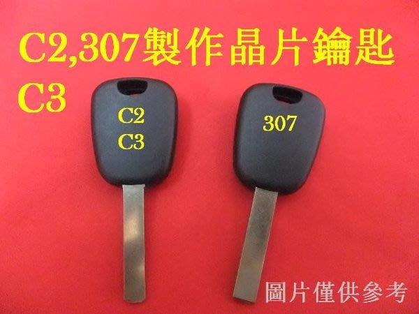 標緻 PEUGEOT 汽車 206 207 307 雪鐵龍 C2 C3 C4 摺疊鑰匙 晶片鑰匙 遺失 代客製作 拷貝 新鑰匙