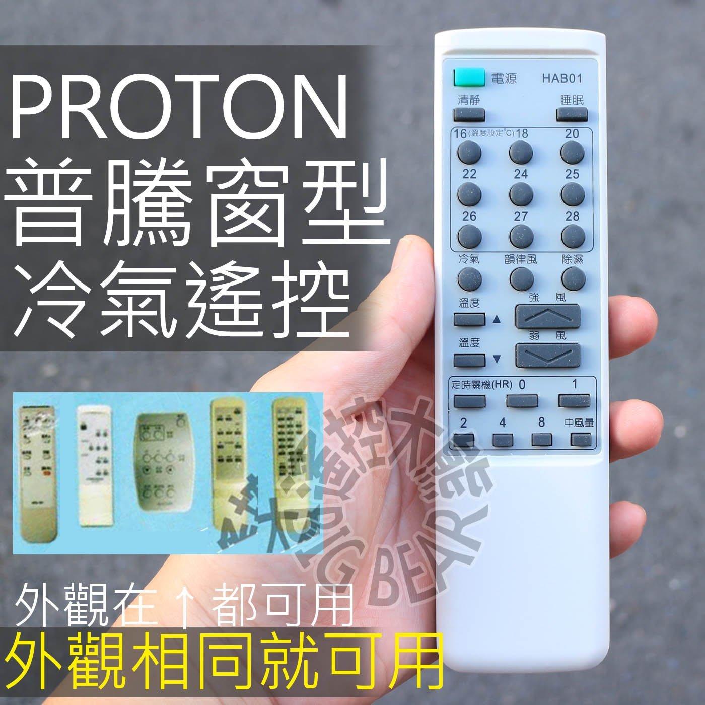 普騰冷氣遙控器 【遙控無螢幕專用】PROTON 普騰 分離式 窗型冷氣遙控器 HAF01R AL-1572LRB