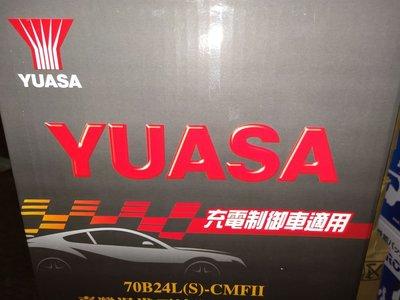 台中市太平大里霧峰大雅豐原汽車電池 YUASA 湯淺 70B24LS/L/RS充電制御電池