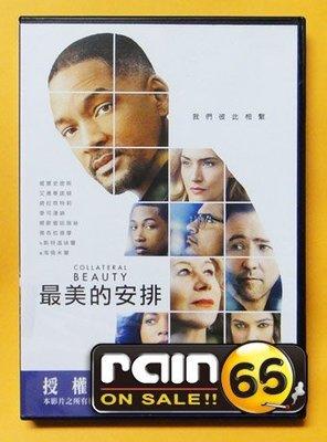 ⊕Rain65⊕正版DVD【最美的安排】-全民公敵-威爾史密斯*鬥陣俱樂部-艾德華諾頓*綺拉奈特莉(直購價)