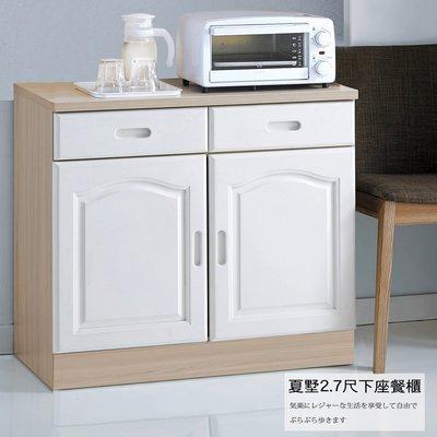 【UHO】夏墅2.7尺 下座餐櫃(系統...