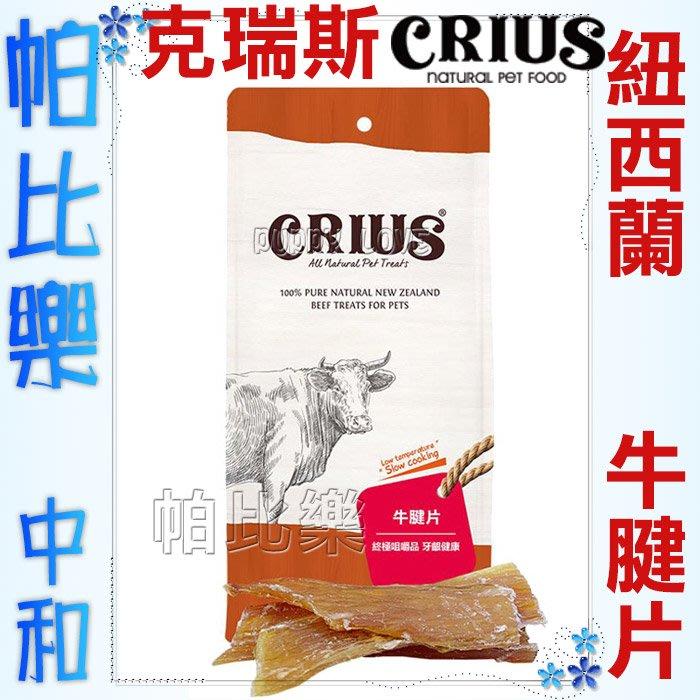◇帕比樂◇ CRIUS 克瑞斯100%天然紐西蘭點心【牛腱片60克】原廠包裝