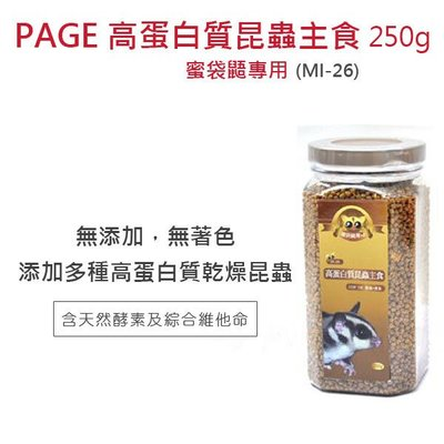 ☆ PAGE 蜜袋鼯專用 高蛋白質昆蟲主食250g MI-26 高蛋白質 豐富營養 (80620627