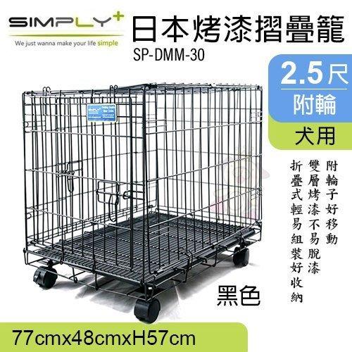 日本SIMPLY《2.5尺附輪 黑色烤漆摺疊籠 雙門設計-黑色》堅固耐用 附輪子好移動 狗籠