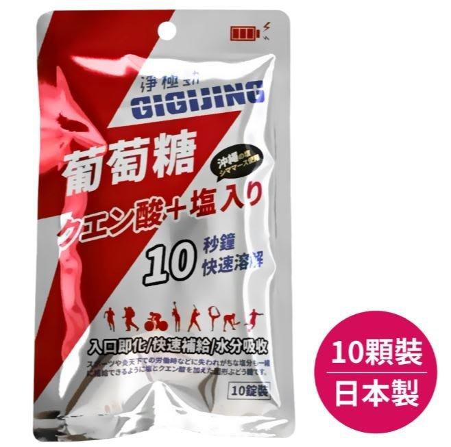 六包組合 GIGIJING淨極勁~勁元素加鹽葡萄糖 20g/包(10粒)