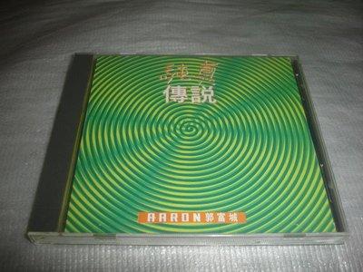 Aaron 郭富城 純真傳說 飛碟唱片發行