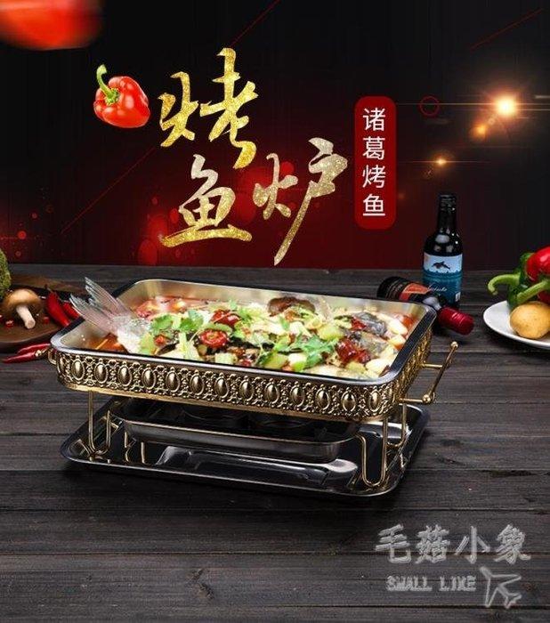 烤魚爐不銹鋼碳烤商用加厚海鮮大咖盤     SQ9773TW