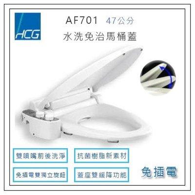 和成 HCG AF701L 47公分 水洗免治馬桶蓋 免插電 適用所有圓形馬桶 無須插電 白色 / 牙色