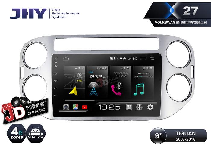 【JD汽車音響】JHY X27 XS27 VW TIGUAN 07-16 9吋專車專用安卓主機 4+64G 聲控系統