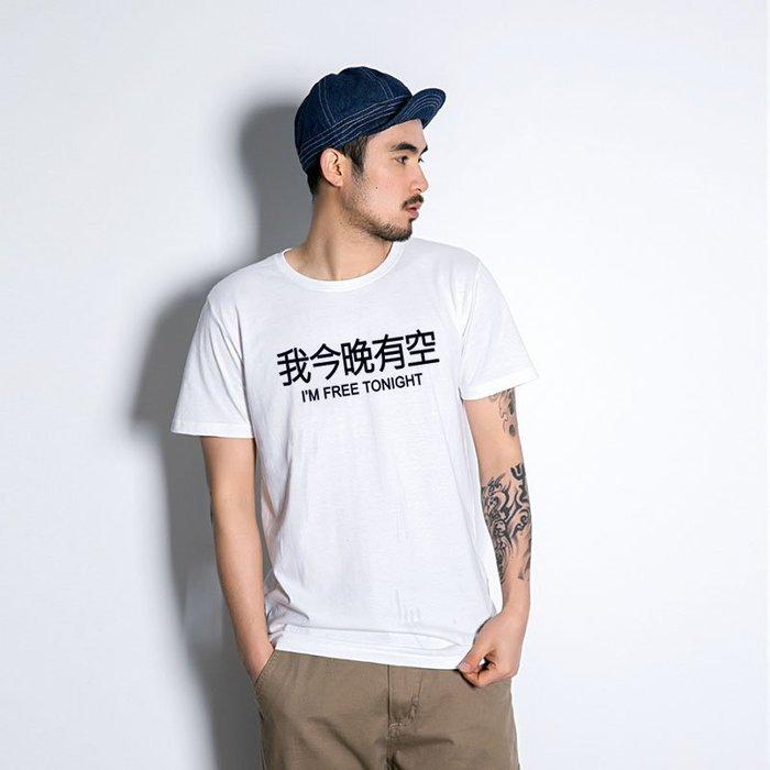 我今晚有空I am free tonight 短袖T恤 2色 中文廢話漢字瞎潮安靜趣味禮物情人t 班服 團體服 活動